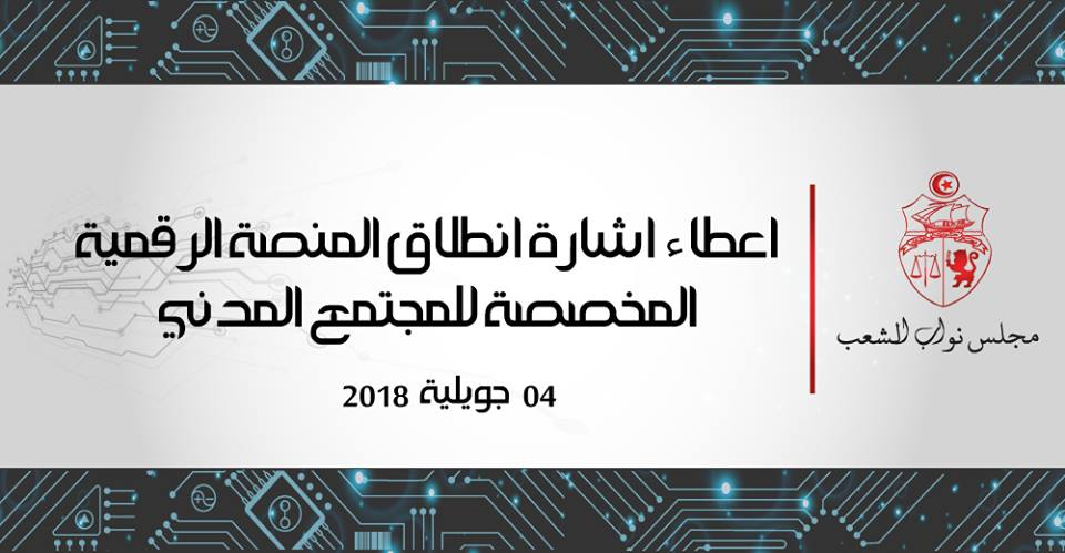 UNESCO Chair Attended a Digital Initiative by the Tunisian House-of People's Representatives